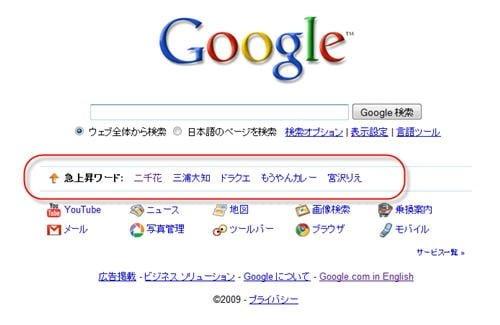 googlejapon