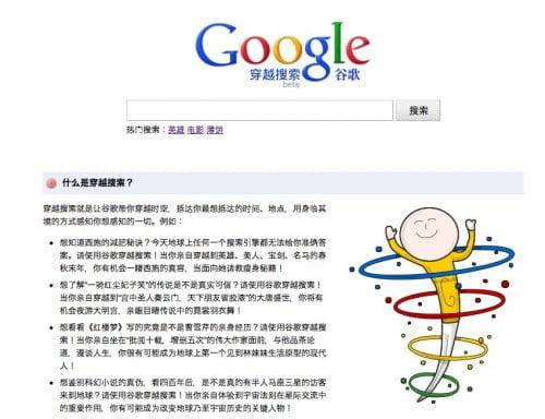 google-china-teleport-500x384